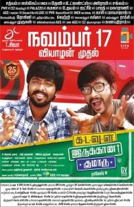 GV Prakash, RJ Balaji in Kadavul Irukan Kumaru Movie Release Posters