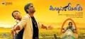 Tamil Movie Kadhal Pisase Wallpapers
