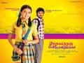 Saranya Mohan, Yuvan in Kadhalai Thavira Veru Ondrum Illai Movie Wallpapers
