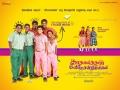 Kadhalai Thavira Veru Ondrum Illai Movie Wallpapers