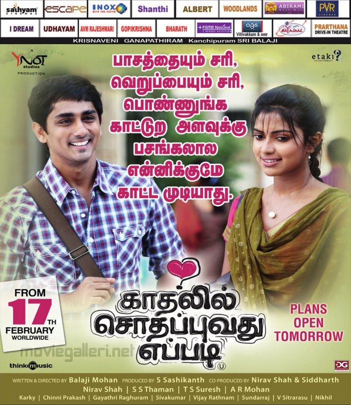 Kadhalil Sodhapuvadu Yeppadi Audience Review