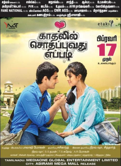 Kadhalil Sodhapuvadhu Eppadi Release Posters