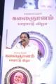 Sivakumar @ Writer Kalaignanam Felicitation Function Photos