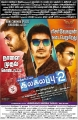 Jai, Jiiva, Shiva in Kalakalappu 2 Movie Release Posters
