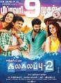 Catherine Tresa, Jiiva, Jai, Nikki Galrani in Kalakalappu 2 Movie Release Posters