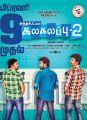 Shiva, Jai, Jiiva in Kalakalappu 2 Movie Release Posters