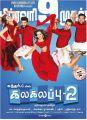 Nikki Galrani, Jai, Catherine Tresa, Jiiva, Shiva in Kalakalappu 2 Movie Release Posters