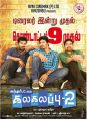 Jiiva, Jai, Shiva in Kalakalappu 2 Movie Release Posters