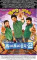 Shiva, Jiiva, Jai in Kalakalappu 2 Movie Release Posters