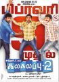 Jai, Shiva, Jiiva in Kalakalappu 2 Movie Release Posters