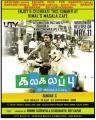 Kalakalappu Movie Release Posters