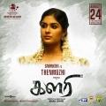 Samyuktha Kalari Movie Posters