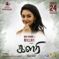 Vidya Pradeep Kalari Movie Posters