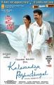 Bhumika Chawla, Prabhu Deva in Kalavadiya Pozhudhugal Movie Posters