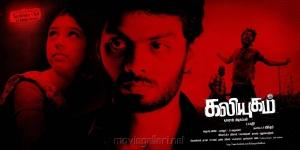 Nidhi Taylor & Vinod Kishan in Kaliyugam Tamil Movie Wallpapers