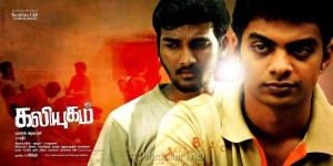 Nandha & Ajay in Kaliyugam Movie Wallpapers