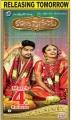 Naga Shourya & Malavika Nair in Kalyana Vaibhogame Movie Release Posters
