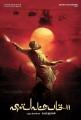 Kamal Viswaroopam-2 Tamil Movie First Look Poster
