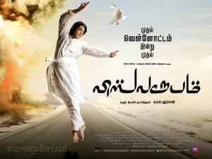 Kamal Viswaroopam Movie Wallpapers
