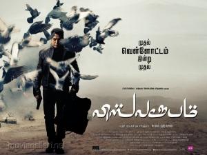 Kamal Hassan Viswaroopam Movie Wallpapers