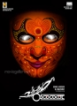 Kamal's Uthama Villain Movie Logo First Look Posters