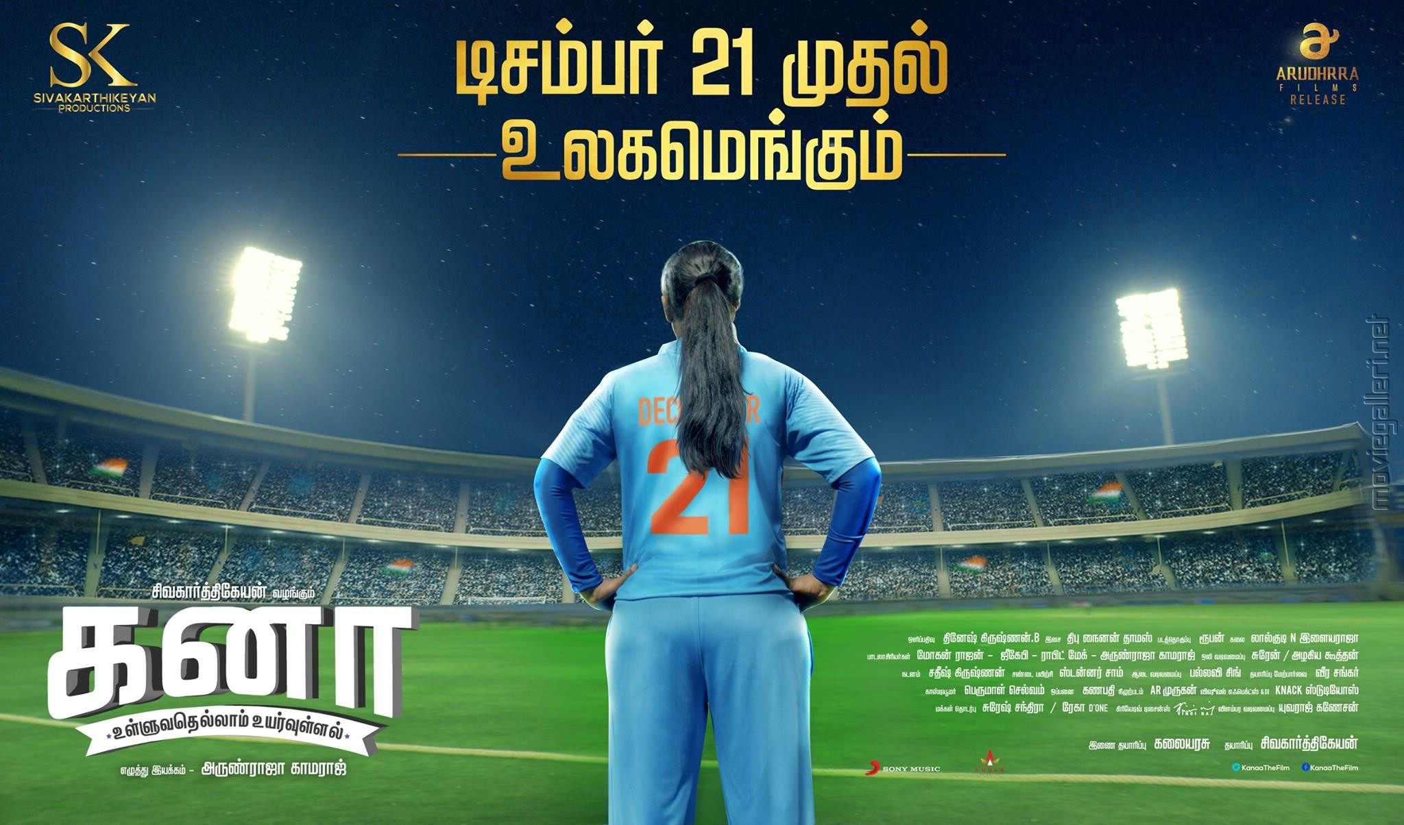 Actress Aishwarya Rajesh in Kanaa Movie Release Posters
