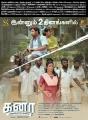 Aishwarya Rajesh in Kanaa Movie Release Posters