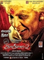 Actor Lawrence New Look in Kanchana 2 Movie Release Posters