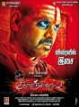Raghava Lawrence's Kanchana 2 Movie Release Posters