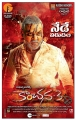 Raghava Lawrence Kanchana 3 Movie Release Today Posters