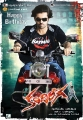 Ram in Kandireega Telugu Movie Posters Wallpapers