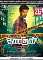 Actor Atharva in Kanithan Movie Release Posters