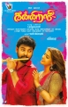 Vimal, Varalaxmi in Kanni Rasi Movie First Look Poster HD