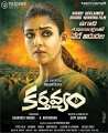 Actress Nayanthara's Kartavyam Movie Release Today Posters HD
