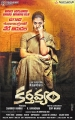 Actress Nayanthara's Kartavyam Movie Releasing Today Posters HD
