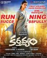 Nayanthara's Kartavyam Movie Running Successfully Posters HD.