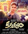 Heroine Nayanthara Karthavyam Movie Release Date March 16 Posters