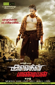 Karthi Alex Pandian Movie First Look Posters
