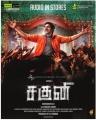 Karthi Saguni Movie Posters