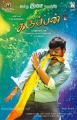 Vijay Sethupathi Karuppan Movie Audio Release Today Posters
