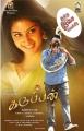 Tanya Vijay Sethupathi Karuppan Movie Audio Launch Today Posters