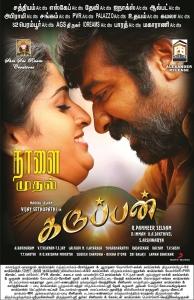 Tanya, Vijay Sethupathi in Karuppan Movie Release Posters