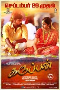 Vijay Sethupathi, Tanya in Karuppan Movie Release Posters