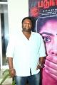 Karuthukalai Pathivu Sei Movie Audio Launch Photos