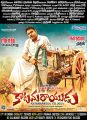 Hero Pawan Kalyan's Katamarayudu Movie Release Posters