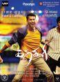 Vishal Krishna in Kathakali Movie Release Posters