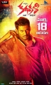 Hero Vishal Krishna in Kathakali Telugu Movie Release Posters