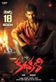 Hero Vishal in Kathakali Telugu Movie Release Posters