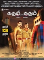 Nandha, Natraj in Katham Katham Movie Release Posters