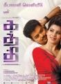 Vijay, Samantha in Kathi Movie Posters